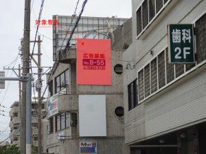 奥浜ビル壁面(北面)4
