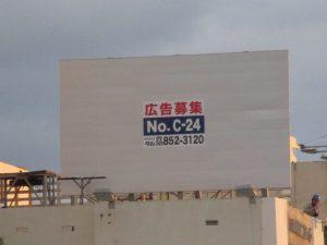 沖縄ユニホーム