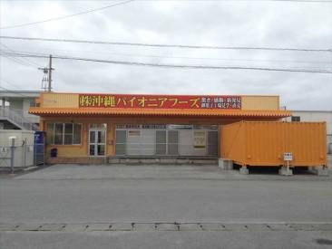 沖縄パイオニアフーズ01