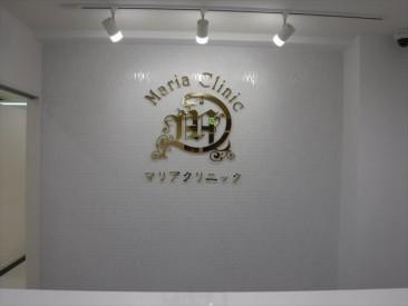 マリアクリニック様金メッキ切り文字他01