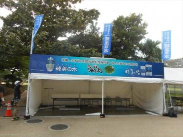 久米島海洋深層水様産業まつりテント看板01