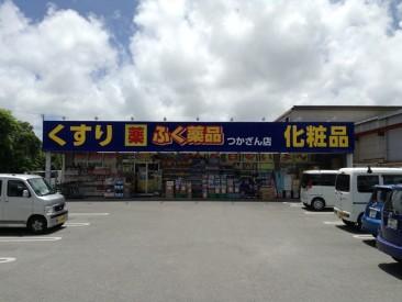 ふく薬品津嘉山01
