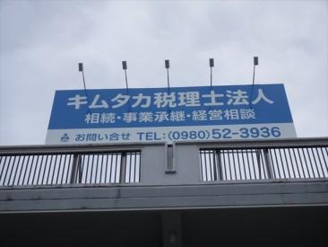 キムタカ税理士法人様名護営業所屋上サイン02