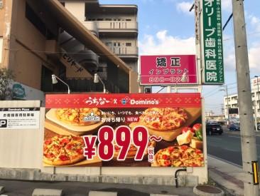 01-ドミノピザ宜野湾大謝名店