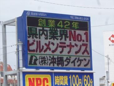 沖縄ダイケン01