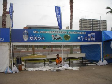 久米島海洋深層水01