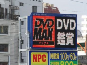 DVDMAX1