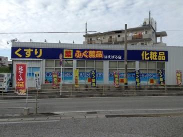 ふく薬品南風原店01