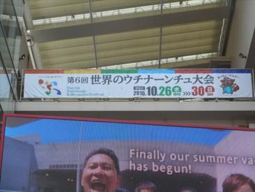 世界のウチナーンチュ大会てんぶす横断幕01