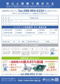 02_台風対策・メンテ