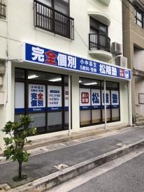 01-松陰塾泊校