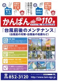 01_台風対策・メンテ