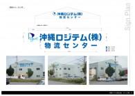沖縄ロジテム デザイン図面