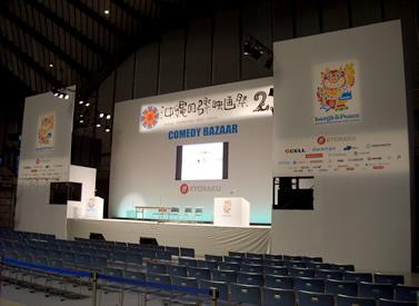 第2回 沖縄国際映画祭