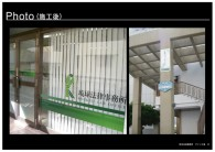 琉球法律事務所 施工後