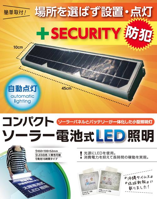 コンパクトソーラー電池式LED照明